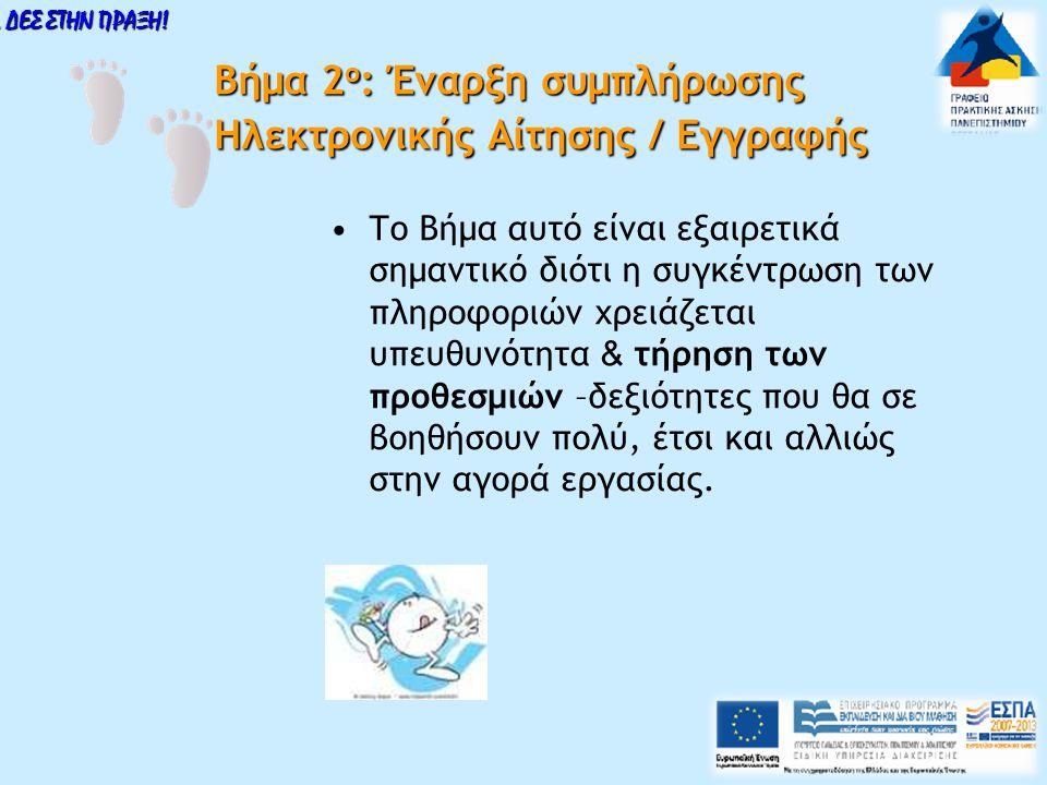 Βήμα 2 ο : Έναρξη συμπλήρωσης Ηλεκτρονικής Αίτησης / Εγγραφής Το Βήμα αυτό είναι εξαιρετικά σημαντικό διότι η συγκέντρωση των πληροφοριών χρειάζεται υ