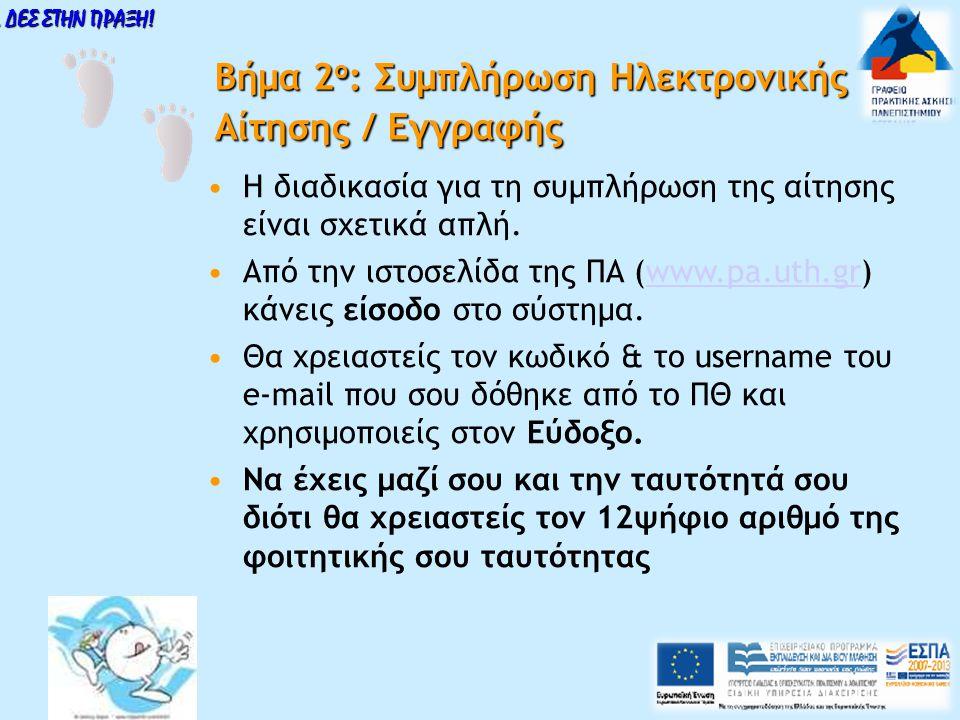 Βήμα 2 ο : Συμπλήρωση Ηλεκτρονικής Αίτησης / Εγγραφής Η διαδικασία για τη συμπλήρωση της αίτησης είναι σχετικά απλή. Από την ιστοσελίδα της ΠΑ (www.pa