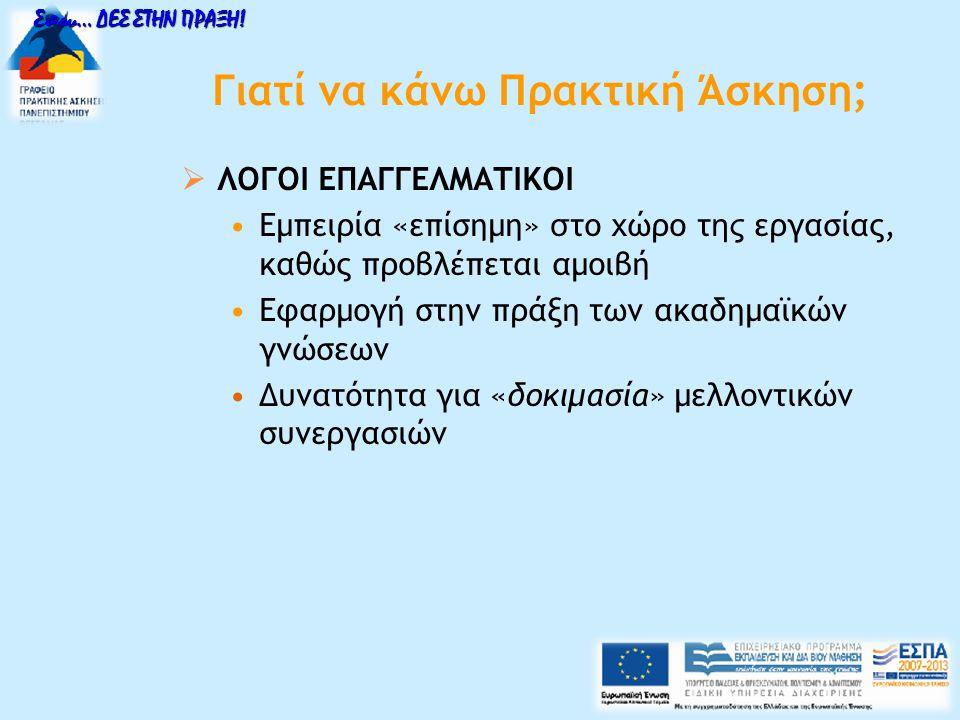 Βήμα 2 ο : Συμπλήρωση Ηλεκτρονικής Αίτησης / Εγγραφής  Στη σελίδα www.pa.uth.gr θα δεις τις επιλογές της ηλεκτρονικής αίτησης/εγγραφής στην ΠΑ.www.pa.uth.gr  Ξεκινάς τη συμπλήρωση, θα πρέπει να την αποθηκεύεις προσωρινά και να επανέρχεσαι να τη συμπληρώνεις κάθε φορά που προστίθενται κάποια στοιχεία.