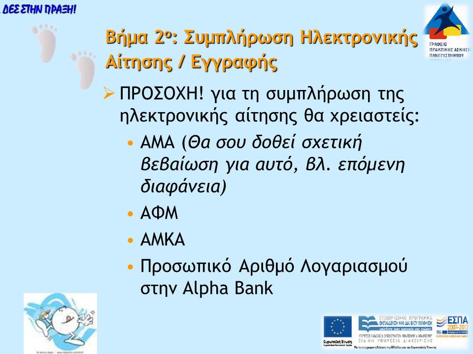 Βήμα 2 ο : Συμπλήρωση Ηλεκτρονικής Αίτησης / Εγγραφής  ΠΡΟΣΟΧΗ! για τη συμπλήρωση της ηλεκτρονικής αίτησης θα χρειαστείς: ΑΜΑ (Θα σου δοθεί σχετική β