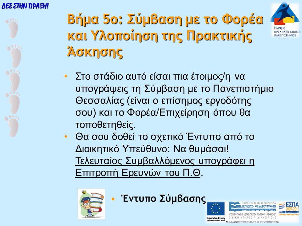 Βήμα 5ο: Σύμβαση με το Φορέα και Υλοποίηση της Πρακτικής Άσκησης Σπου… ΔΕΣ ΣΤΗΝ ΠΡΑΞΗ! Στο στάδιο αυτό είσαι πια έτοιμος/η να υπογράψεις τη Σύμβαση με