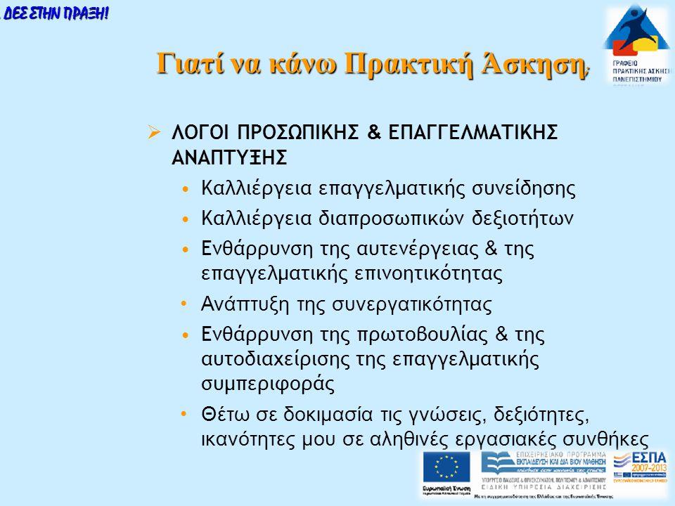 Η επόμενη βασική υποχρέωσή σου είναι να κάνεις είσοδο στο Σύστημα Κεντρικής Υποστήριξης της Πρακτικής Άσκησης Φοιτητών ΑΕΙ στη διεύθυνση http://atlas.grnet.gr/ Για να εισέλθεις στο σύστημα δεν απαιτείται κάποια εγγραφή.
