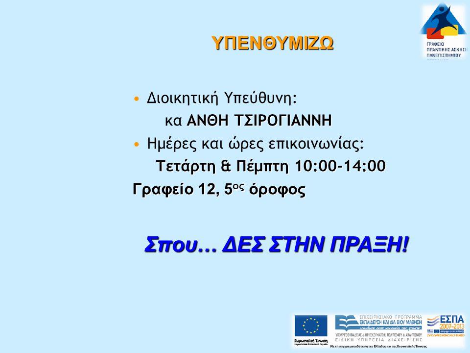 ΥΠΕΝΘΥΜΙΖΩ Διοικητική Υπεύθυνη: ΑΝΘΗ ΤΣΙΡΟΓΙΑΝΝΗ κα ΑΝΘΗ ΤΣΙΡΟΓΙΑΝΝΗ Ημέρες και ώρες επικοινωνίας: Τετάρτη & Πέμπτη 10:00-14:00 Γραφείο 12, 5 ος όροφο