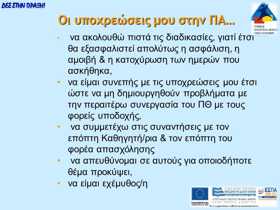 H «Πρακτική Άσκηση Φοιτητών» του ΙΑΚΑ είναι επιδοτούμενο πρόγραμμα στο πλαίσιο του ΕΣΠΑ.