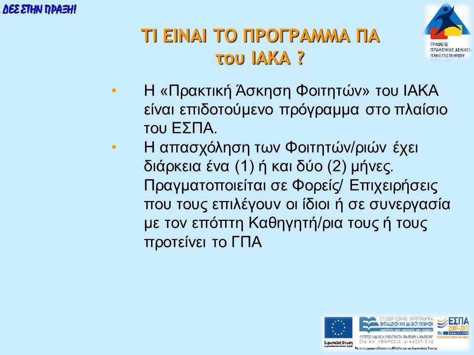 Βήμα 5ο: Σύμβαση με το Φορέα και Υλοποίηση της Πρακτικής Άσκησης Σπου… ΔΕΣ ΣΤΗΝ ΠΡΑΞΗ.