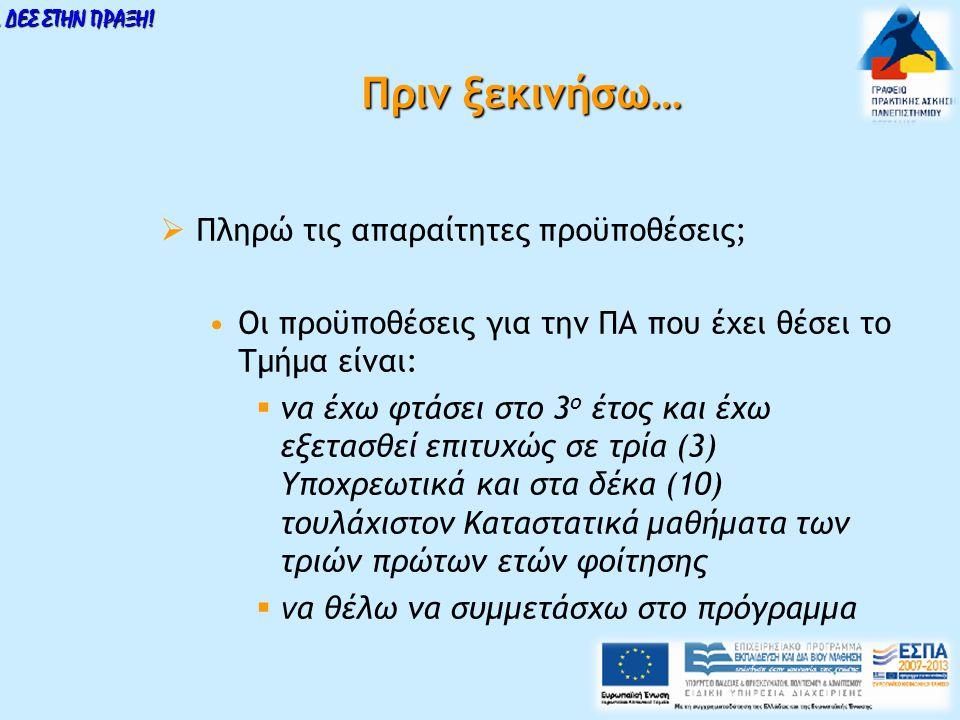 Βήμα 5ο: Επιπλέον θέματα που αφορούν στη Σύμβαση με το Φορέα και Υλοποίηση της Πρακτικής Άσκησης: ο ΕΠΟΠΤΗΣ από το Τμήμα σου στο Π.Θ.