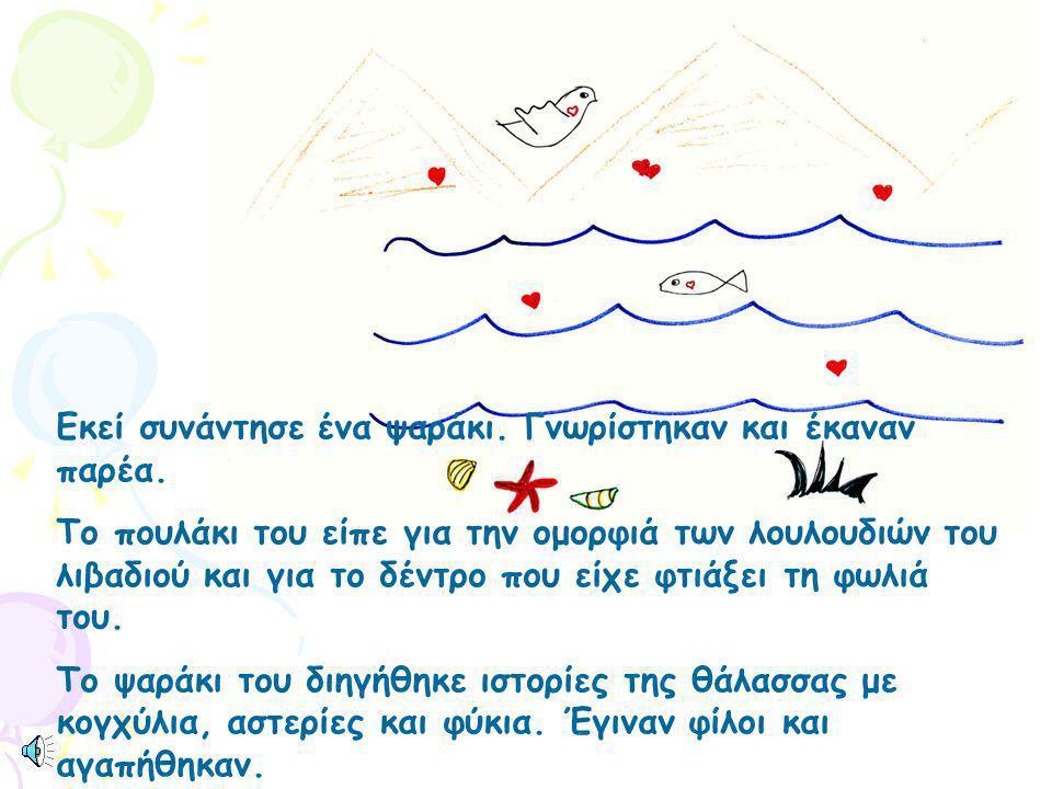 Είχε έρθει η Άνοιξη, όταν ένα πουλάκι αποφάσισε να πετάξει μέχρι τη θάλασσα. Ήθελε να δει τα κύματα και τις βάρκες.