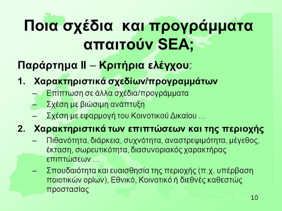 10 Ποια σχέδια και προγράμματα απαιτούν SEA; Παράρτημα ΙΙ – Κριτήρια ελέγχου: 1.Χαρακτηριστικά σχεδίων/προγραμμάτων –Επίπτωση σε άλλα σχέδια/προγράμμα