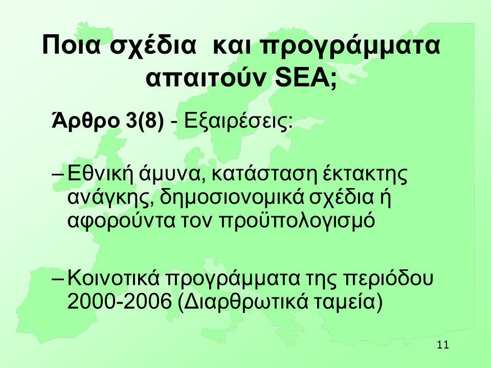 11 Ποια σχέδια και προγράμματα απαιτούν SEA; Άρθρο 3(8) - Εξαιρέσεις: –Εθνική άμυνα, κατάσταση έκτακτης ανάγκης, δημοσιονομικά σχέδια ή αφορούντα τον