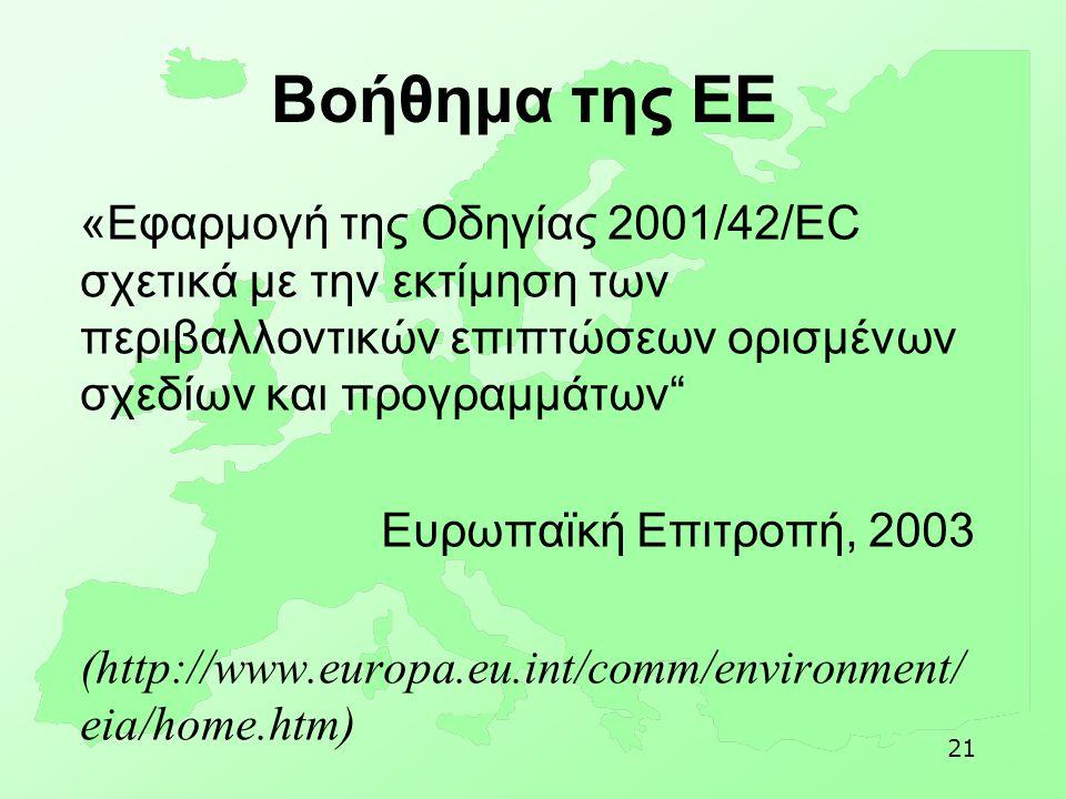 """21 Βοήθημα της ΕΕ «Εφαρμογή της Οδηγίας 2001/42/EC σχετικά με την εκτίμηση των περιβαλλοντικών επιπτώσεων ορισμένων σχεδίων και προγραμμάτων"""" Ευρωπαϊκ"""