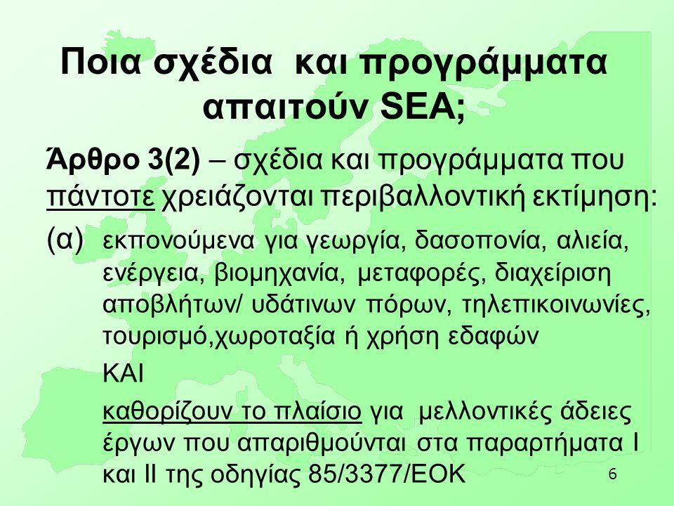6 Ποια σχέδια και προγράμματα απαιτούν SEA; Άρθρο 3(2) – σχέδια και προγράμματα που πάντοτε χρειάζονται περιβαλλοντική εκτίμηση: (α) εκπονούμενα για γ