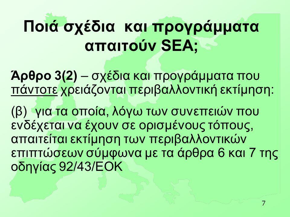 7 Ποιά σχέδια και προγράμματα απαιτούν SEA; Άρθρο 3(2) – σχέδια και προγράμματα που πάντοτε χρειάζονται περιβαλλοντική εκτίμηση: (β)για τα οποία, λόγω