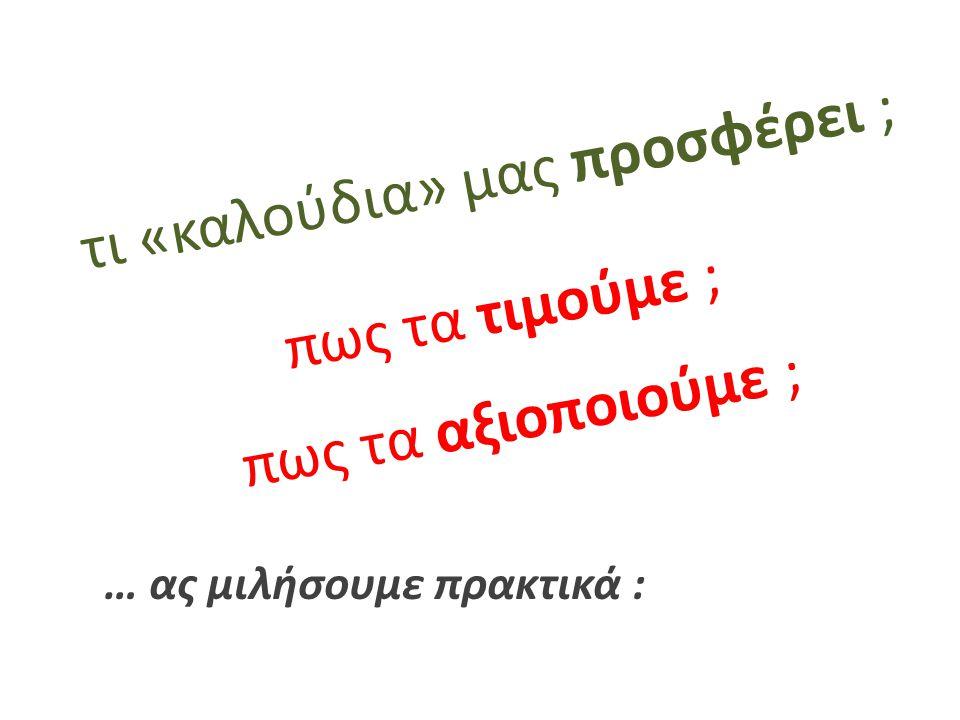 τι «καλούδια» μας προσφέρει ; πως τα τιμούμε ; πως τα αξιοποιούμε ; … ας μιλήσουμε πρακτικά :