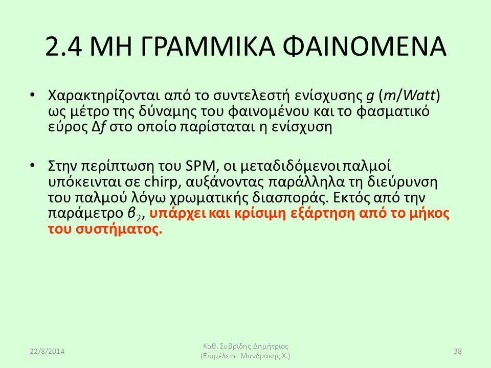 22/8/2014 Καθ. Συβρίδης Δημήτριος (Επιμέλεια: Μανδράκης Χ.) 38 2.4 ΜΗ ΓΡΑΜΜΙΚΑ ΦΑΙΝΟΜΕΝΑ Χαρακτηρίζονται από το συντελεστή ενίσχυσης g (m/Watt) ως μέτ