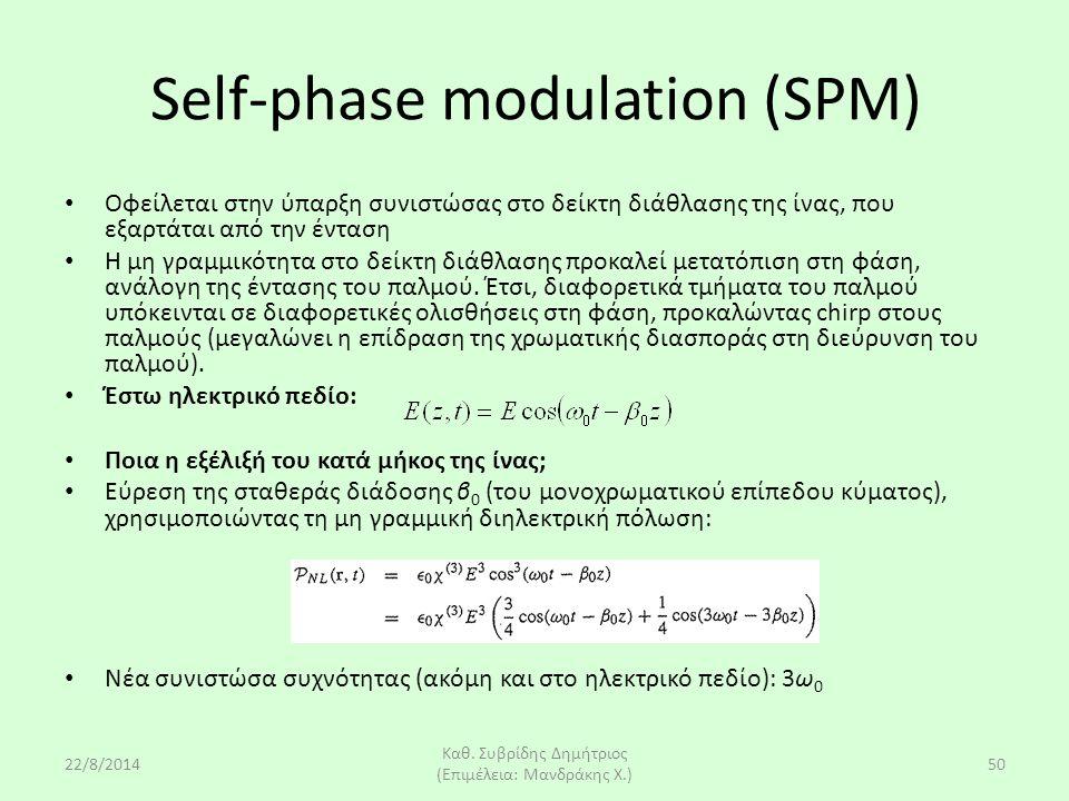 22/8/2014 Καθ. Συβρίδης Δημήτριος (Επιμέλεια: Μανδράκης Χ.) 50 Self-phase modulation (SPM) Οφείλεται στην ύπαρξη συνιστώσας στο δείκτη διάθλασης της ί