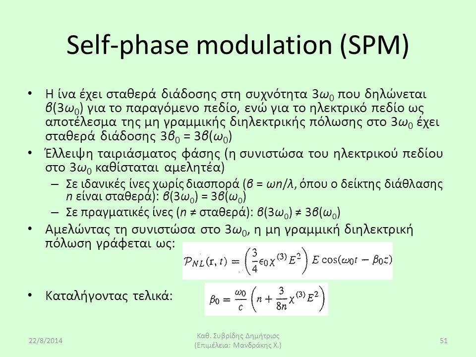 22/8/2014 Καθ. Συβρίδης Δημήτριος (Επιμέλεια: Μανδράκης Χ.) 51 Self-phase modulation (SPM) Η ίνα έχει σταθερά διάδοσης στη συχνότητα 3ω 0 που δηλώνετα