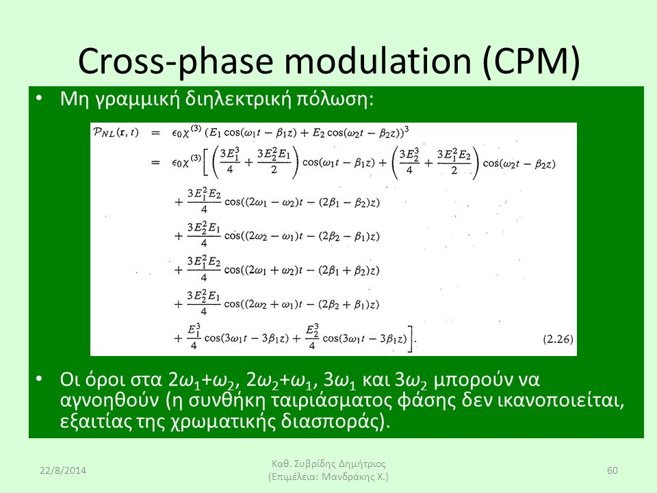 22/8/2014 Καθ. Συβρίδης Δημήτριος (Επιμέλεια: Μανδράκης Χ.) 60 Cross-phase modulation (CPM) Μη γραμμική διηλεκτρική πόλωση: Οι όροι στα 2ω 1 +ω 2, 2ω