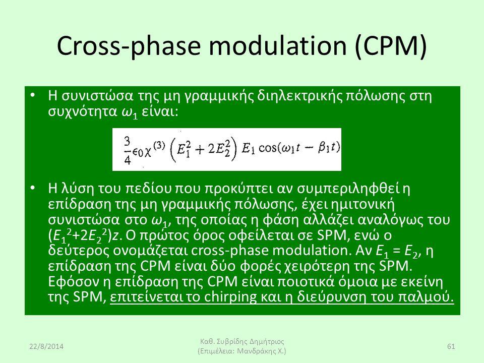 22/8/2014 Καθ. Συβρίδης Δημήτριος (Επιμέλεια: Μανδράκης Χ.) 61 Cross-phase modulation (CPM) Η συνιστώσα της μη γραμμικής διηλεκτρικής πόλωσης στη συχν