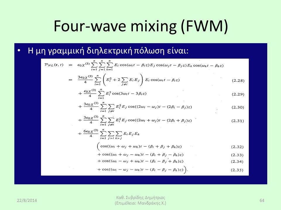 22/8/2014 Καθ. Συβρίδης Δημήτριος (Επιμέλεια: Μανδράκης Χ.) 64 Four-wave mixing (FWM) Η μη γραμμική διηλεκτρική πόλωση είναι: