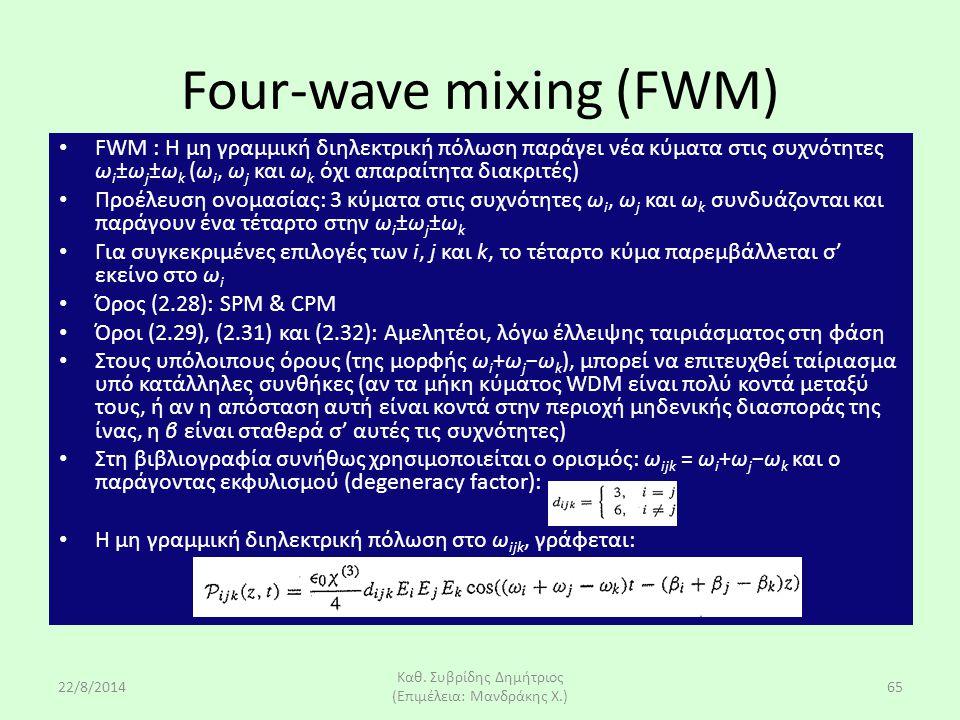 22/8/2014 Καθ. Συβρίδης Δημήτριος (Επιμέλεια: Μανδράκης Χ.) 65 FWM : Η μη γραμμική διηλεκτρική πόλωση παράγει νέα κύματα στις συχνότητες ω i ±ω j ±ω k