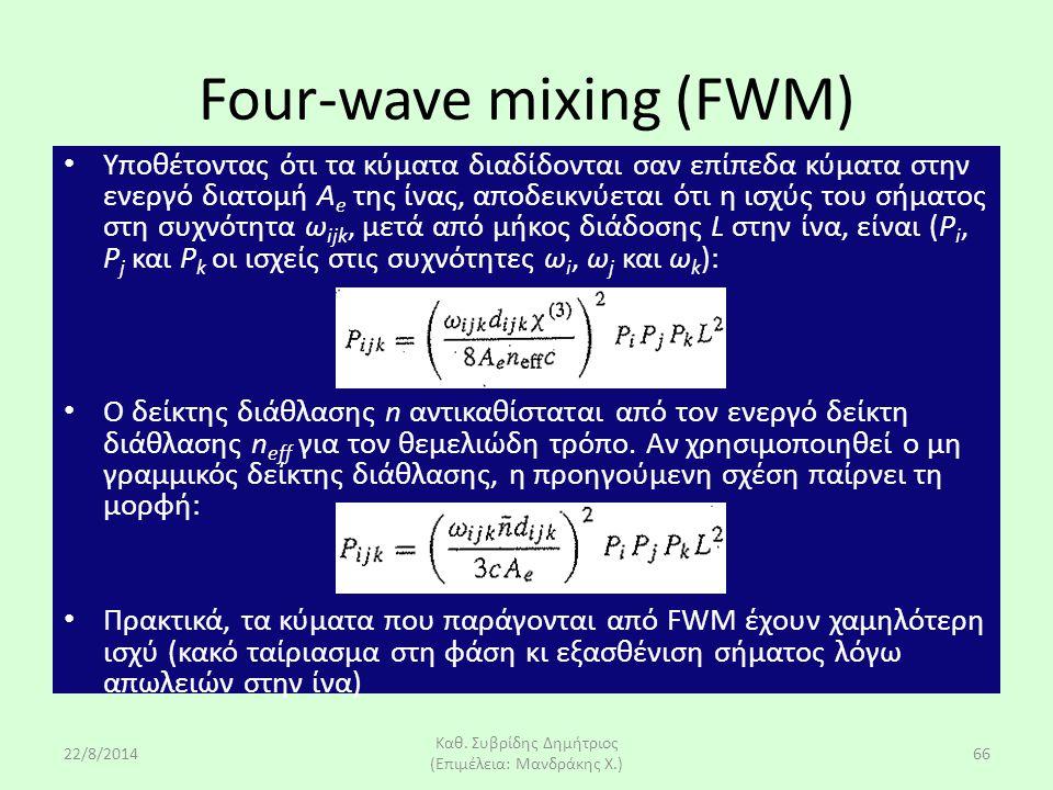 22/8/2014 Καθ. Συβρίδης Δημήτριος (Επιμέλεια: Μανδράκης Χ.) 66 Four-wave mixing (FWM) Υποθέτοντας ότι τα κύματα διαδίδονται σαν επίπεδα κύματα στην εν