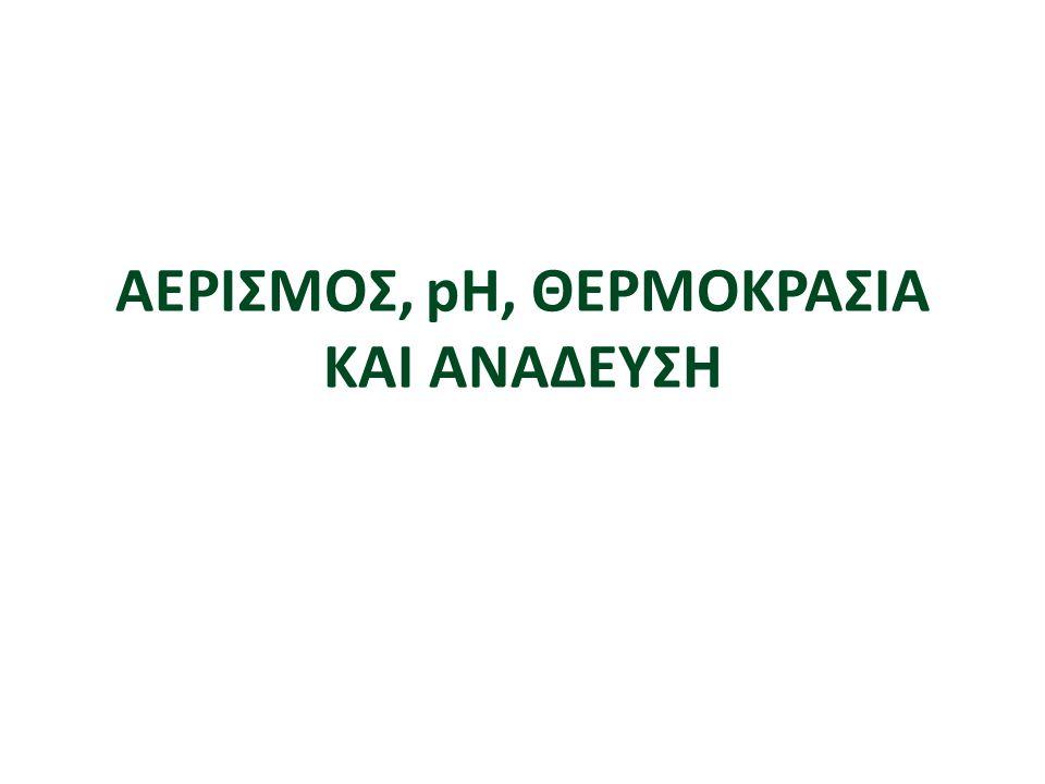 ΑΕΡΙΣΜΟΣ, pH, ΘΕΡΜΟΚΡΑΣΙΑ ΚΑΙ ΑΝΑΔΕΥΣΗ