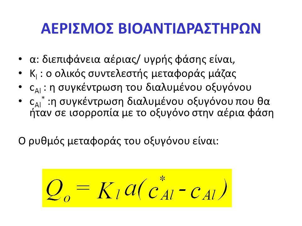 ΑΕΡΙΣΜΟΣ ΒΙΟΑΝΤΙΔΡΑΣΤΗΡΩΝ α: διεπιφάνεια αέριας/ υγρής φάσης είναι, K l : ο ολικός συντελεστής μεταφοράς μάζας c Al : η συγκέντρωση του διαλυμένου οξυ