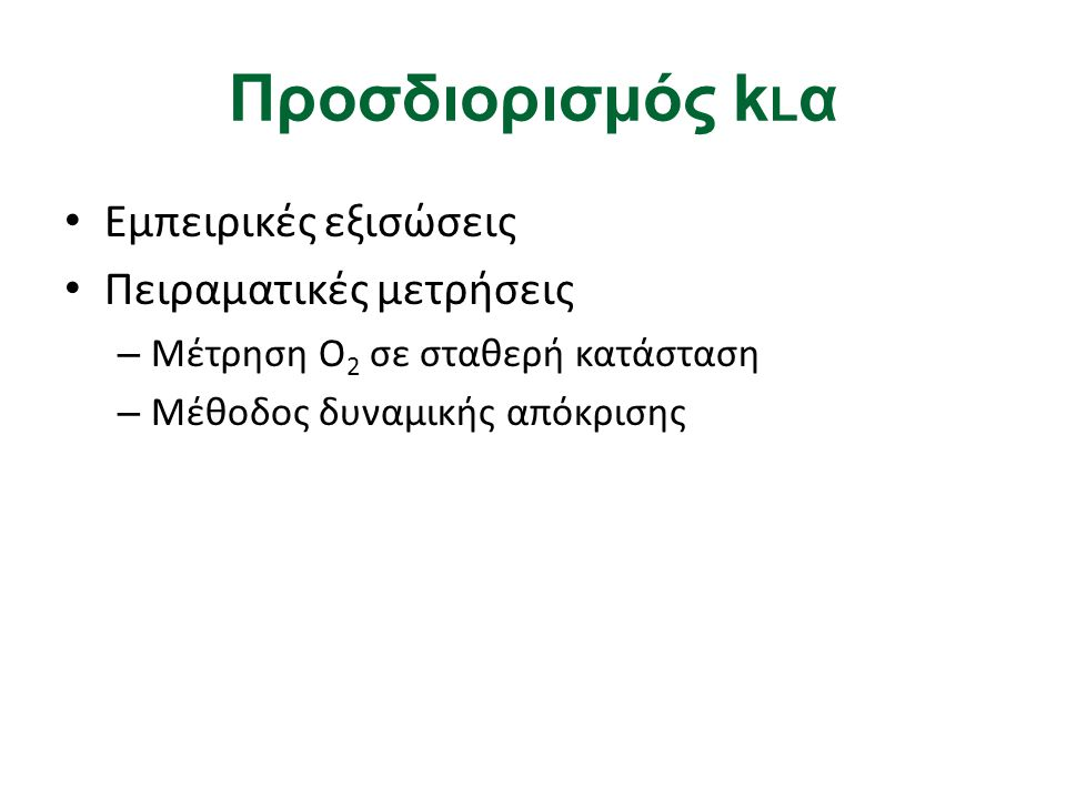 Προσδιορισμός k L α Εμπειρικές εξισώσεις Πειραματικές μετρήσεις – Μέτρηση Ο 2 σε σταθερή κατάσταση – Μέθοδος δυναμικής απόκρισης
