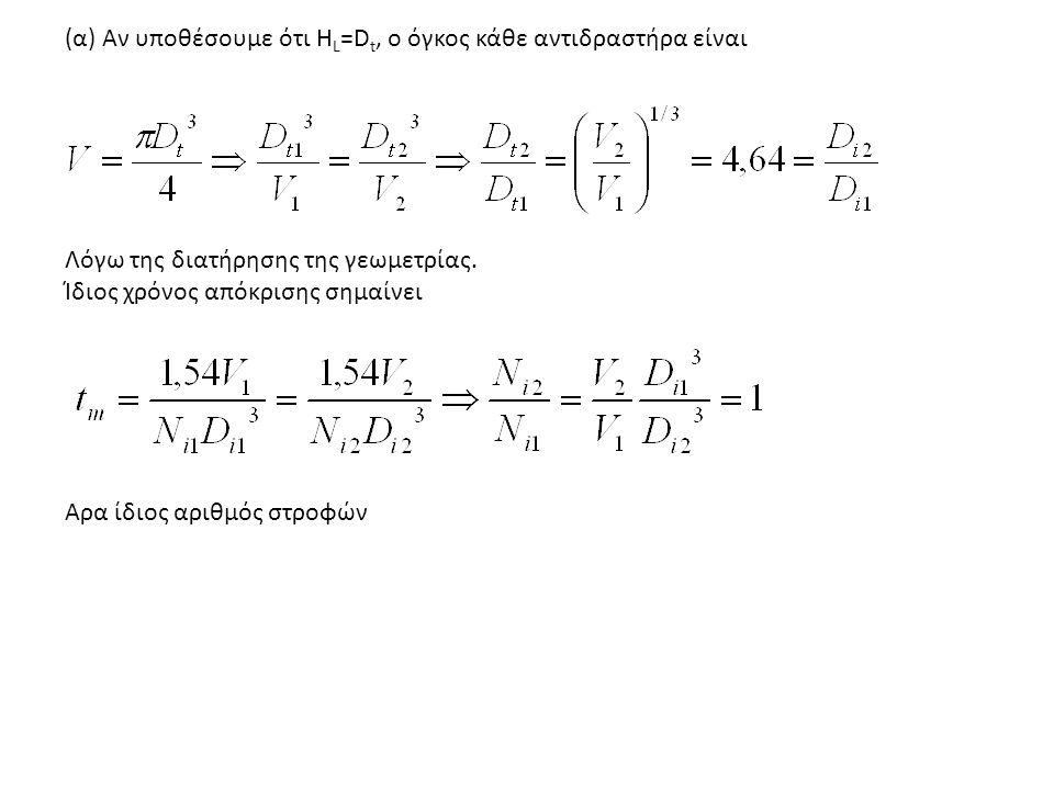 (α) Αν υποθέσουμε ότι H L =D t, ο όγκος κάθε αντιδραστήρα είναι Λόγω της διατήρησης της γεωμετρίας. Ίδιος χρόνος απόκρισης σημαίνει Αρα ίδιος αριθμός