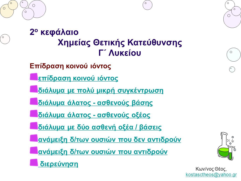 Κων/νος Θέος, kostasctheos@yahoo.gr kostasctheos@yahoo.gr 2 ο κεφάλαιο Χημείας Θετικής Κατεύθυνσης Γ΄ Λυκείου Επίδραση κοινού ιόντος επίδραση κοινού ι