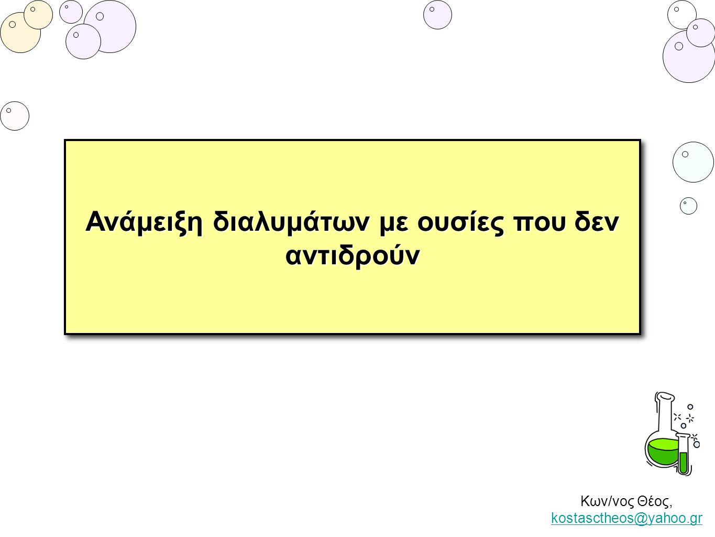 Κων/νος Θέος, kostasctheos@yahoo.gr kostasctheos@yahoo.gr Ανάμειξη διαλυμάτων με ουσίες που δεν αντιδρούν