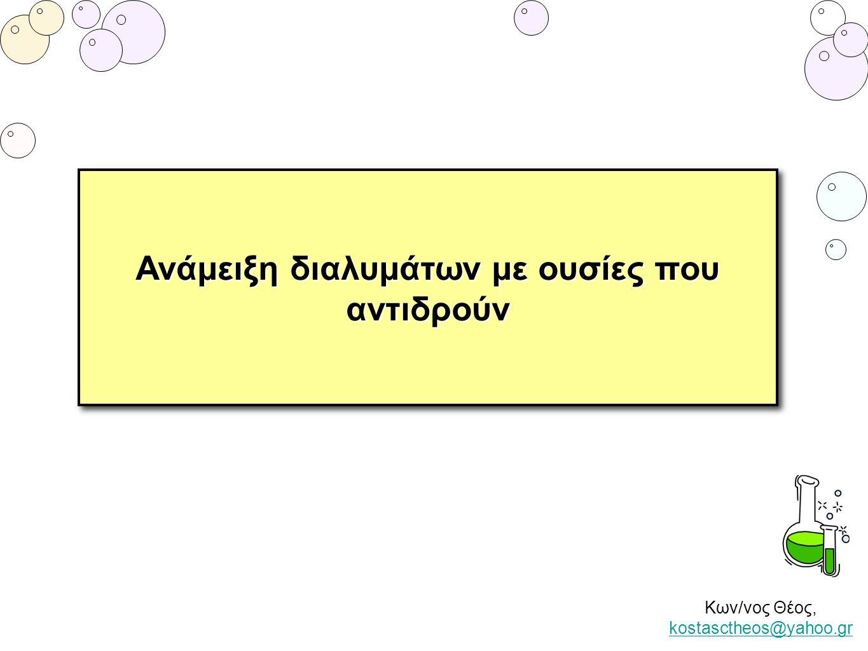 Κων/νος Θέος, kostasctheos@yahoo.gr kostasctheos@yahoo.gr Ανάμειξη διαλυμάτων με ουσίες που αντιδρούν