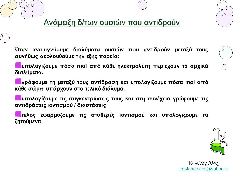 Ανάμειξη δ/των ουσιών που αντιδρούν Κων/νος Θέος, kostasctheos@yahoo.gr kostasctheos@yahoo.gr Όταν αναμιγνύουμε διαλύματα ουσιών που αντιδρούν μεταξύ