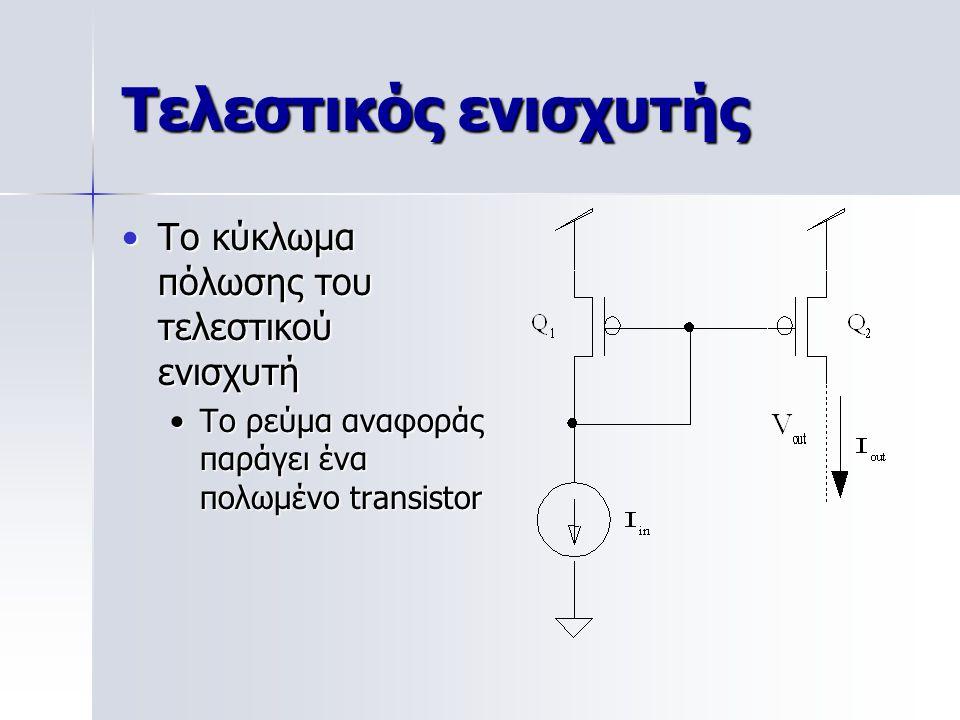 Τελεστικός ενισχυτής Το κύκλωμα πόλωσης του τελεστικού ενισχυτήΤο κύκλωμα πόλωσης του τελεστικού ενισχυτή Το ρεύμα αναφοράς παράγει ένα πολωμένο trans