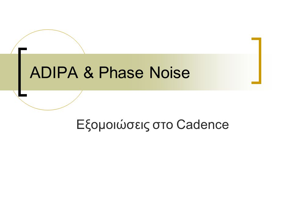 ADIPA & Phase Noise Εξομοιώσεις στο Cadence
