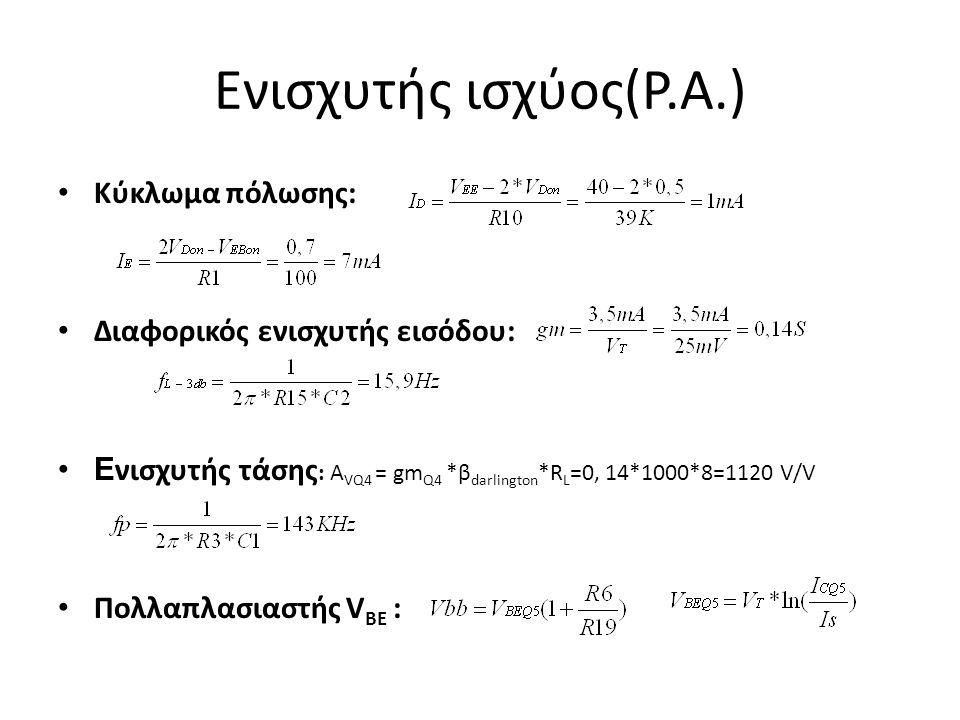 Κύκλωμα πόλωσης: Διαφορικός ενισχυτής εισόδου: Ε νισχυτής τάσης : Α VQ4 = gm Q4 *β darlington *R L =0, 14*1000*8=1120 V/V Πολλαπλασιαστής V BE :