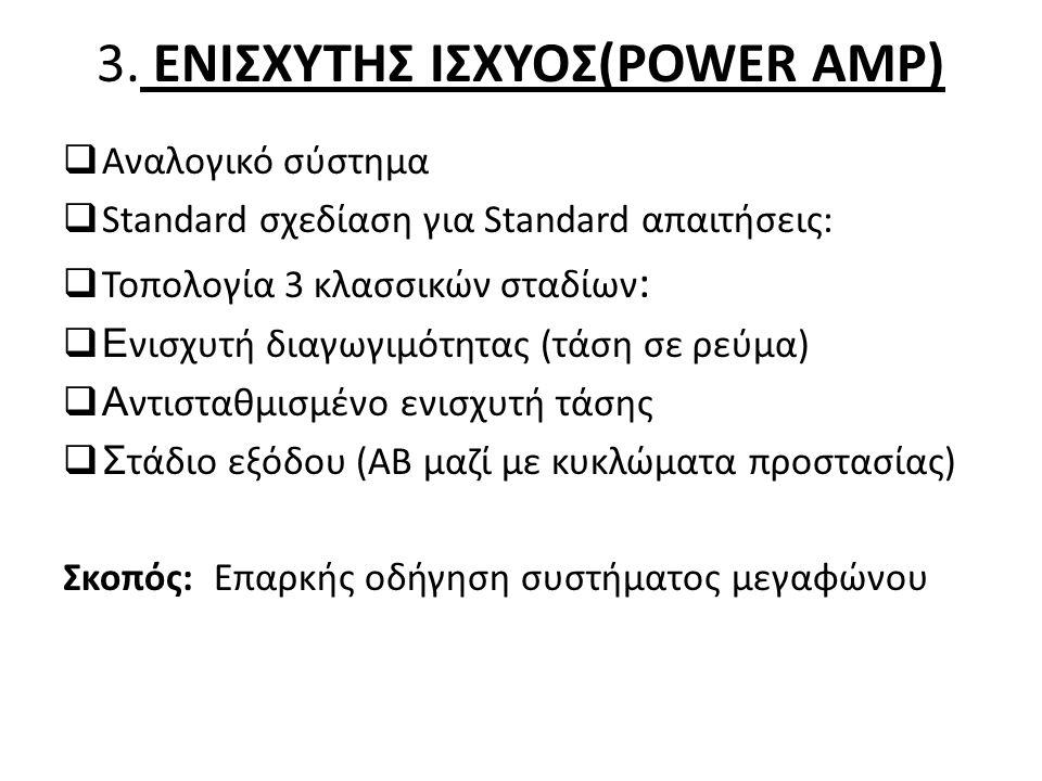 3. ΕΝΙΣΧΥΤΗΣ ΙΣΧΥΟΣ(POWER AMP)  Αναλογικό σύστημα  Standard σχεδίαση για Standard απαιτήσεις:  Τοπολογία 3 κλασσικών σταδίων :  Ε νισχυτή διαγωγιμ