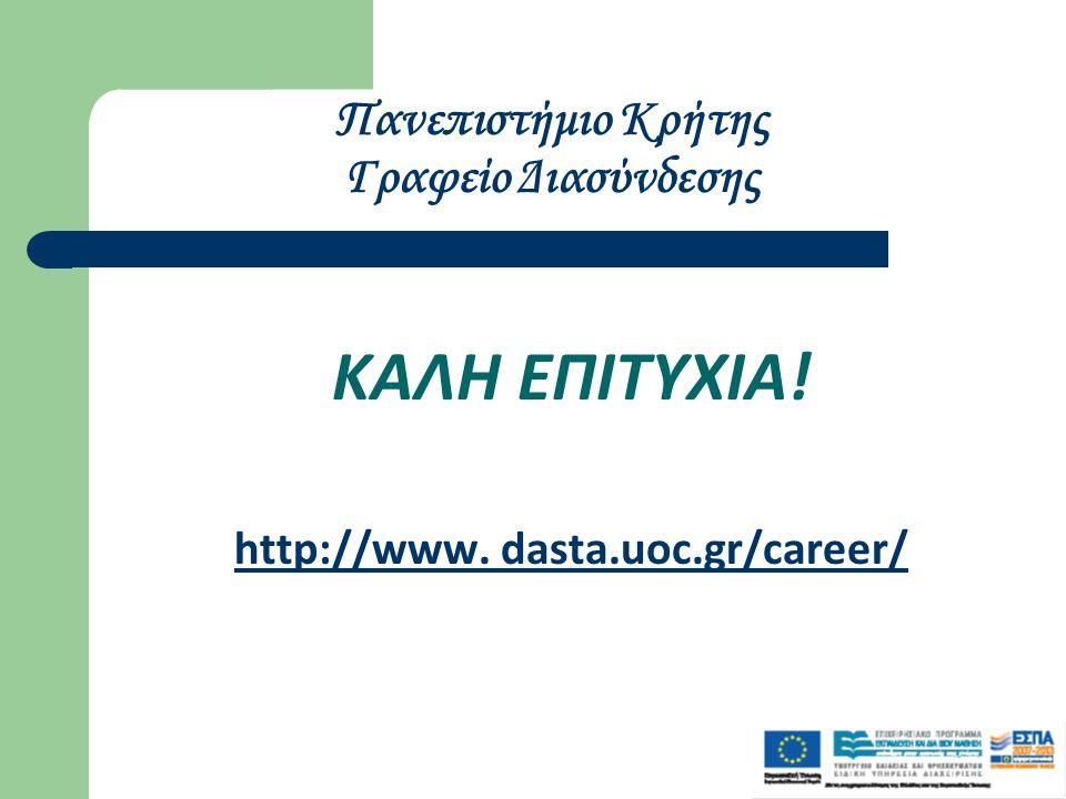 Πανεπιστήμιο Κρήτης Γραφείο Διασύνδεσης ΚΑΛΗ ΕΠΙΤΥΧΙΑ! http://www. dasta.uoc.gr/careerhttp://www. dasta.uoc.gr/career/