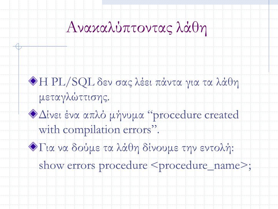"""Ανακαλύπτοντας λάθη Η PL/SQL δεν σας λέει πάντα για τα λάθη μεταγλώττισης. Δίνει ένα απλό μήνυμα """"procedure created with compilation errors"""". Για να δ"""