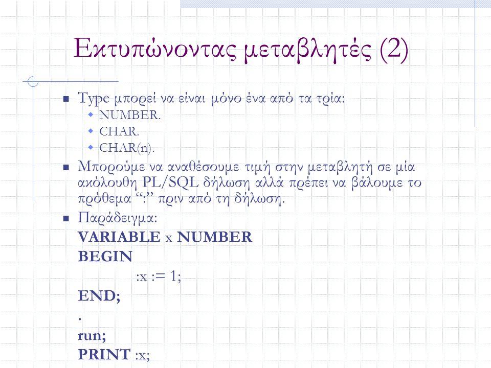 Εκτυπώνοντας μεταβλητές (2) Type μπορεί να είναι μόνο ένα από τα τρία:  NUMBER.  CHAR.  CHAR(n). Μπορούμε να αναθέσουμε τιμή στην μεταβλητή σε μία