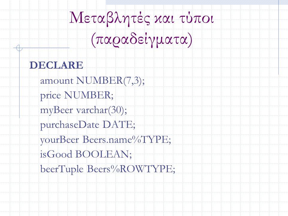 Μεταβλητές και τύποι (παραδείγματα) (2) DECLARE price NUMBER := 3; myBeer varchar(30); BEGIN price := price + 2; myBeer := 'Some '    'Beer'; END;.