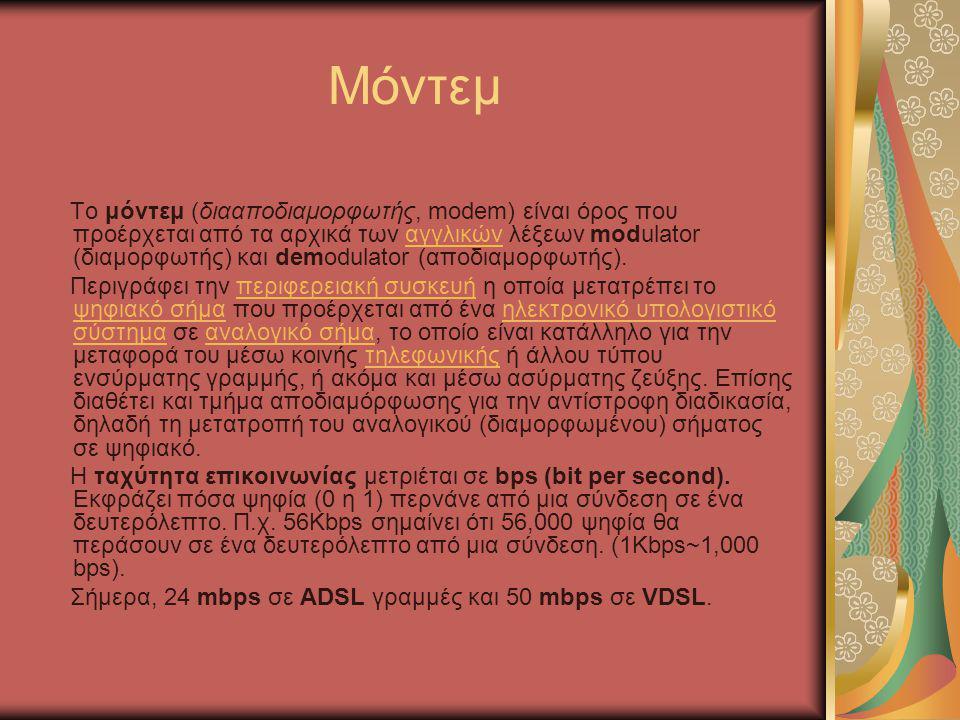 Μόντεμ Το μόντεμ (διααποδιαμορφωτής, modem) είναι όρος που προέρχεται από τα αρχικά των αγγλικών λέξεων modulator (διαμορφωτής) και demodulator (αποδι