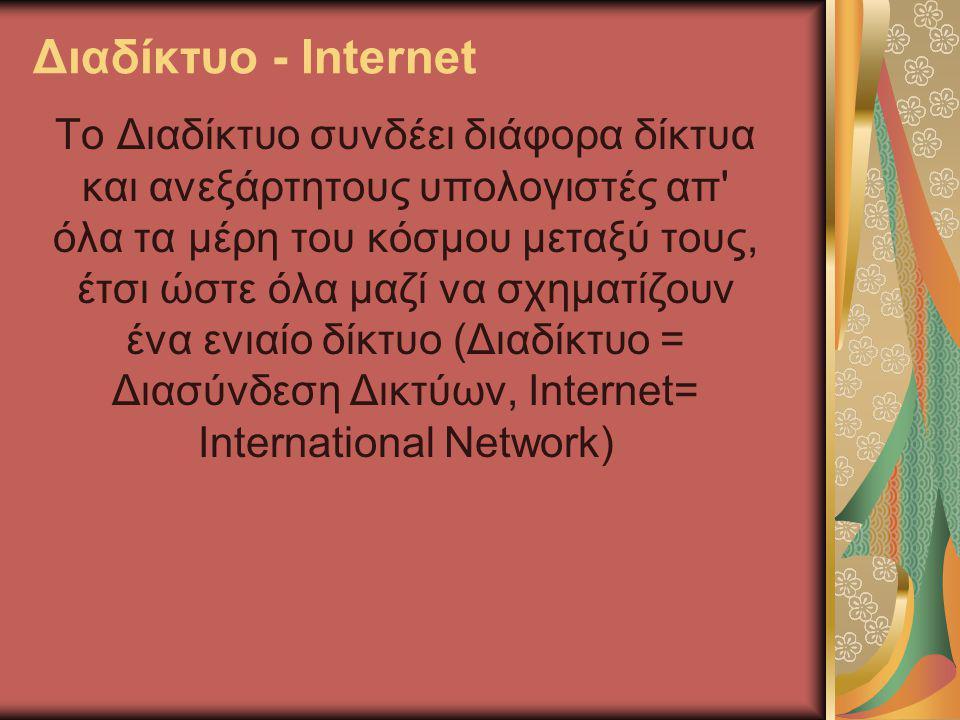Διαδίκτυο - Internet Το Διαδίκτυο συνδέει διάφορα δίκτυα και ανεξάρτητους υπολογιστές απ' όλα τα μέρη του κόσμου μεταξύ τους, έτσι ώστε όλα μαζί να σχ