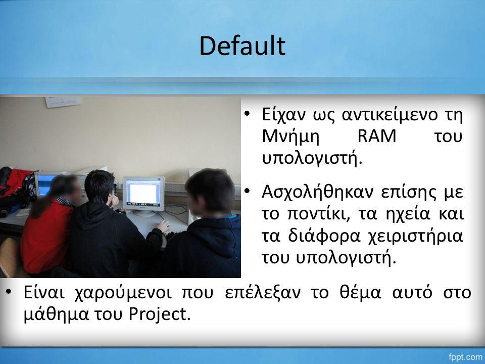 Default Είχαν ως αντικείμενο τη Μνήμη RAM του υπολογιστή.