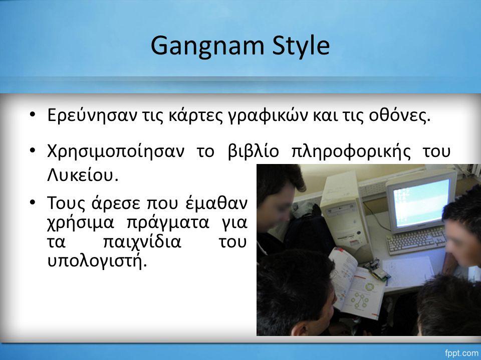 Gangnam Style Ερεύνησαν τις κάρτες γραφικών και τις οθόνες.