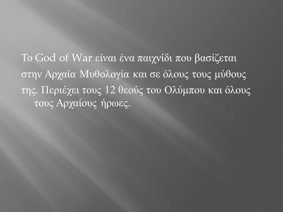 Το God of War είναι ένα παιχνίδι που βασίζεται στην Αρχαία Μυθολογία και σε όλους τους μύθους της. Περιέχει τους 12 θεούς του Ολύμπου και όλους τους Α