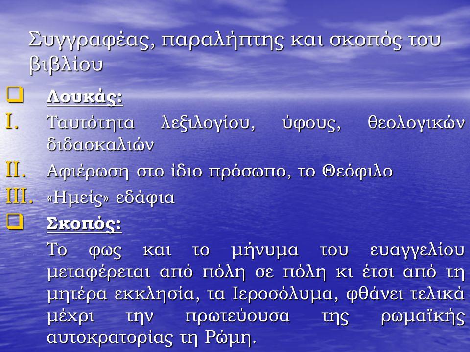 Συγγραφέας, παραλήπτης και σκοπός του βιβλίου  Λουκάς: I. Ταυτότητα λεξιλογίου, ύφους, θεολογικών διδασκαλιών II. Αφιέρωση στο ίδιο πρόσωπο, το Θεόφι