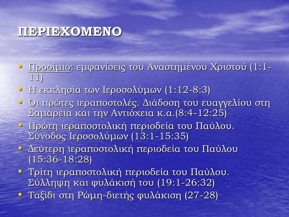 ΠΕΡΙΕΧΟΜΕΝΟ Προοίμιο: εμφανίσεις του Αναστημένου Χριστού (1:1- 11) Προοίμιο: εμφανίσεις του Αναστημένου Χριστού (1:1- 11) Η εκκλησία των Ιεροσολύμων (1:12-8:3) Η εκκλησία των Ιεροσολύμων (1:12-8:3) Οι πρώτες ιεραποστολές.