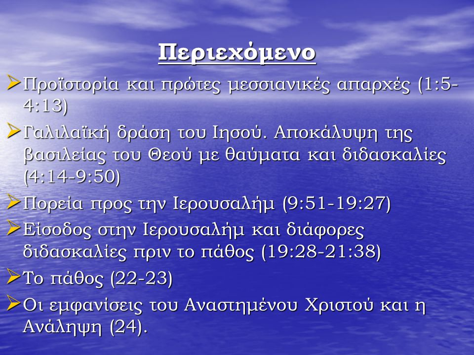 Περιεχόμενο  Προϊστορία και πρώτες μεσσιανικές απαρχές (1:5- 4:13)  Γαλιλαϊκή δράση του Ιησού. Αποκάλυψη της βασιλείας του Θεού με θαύματα και διδασ