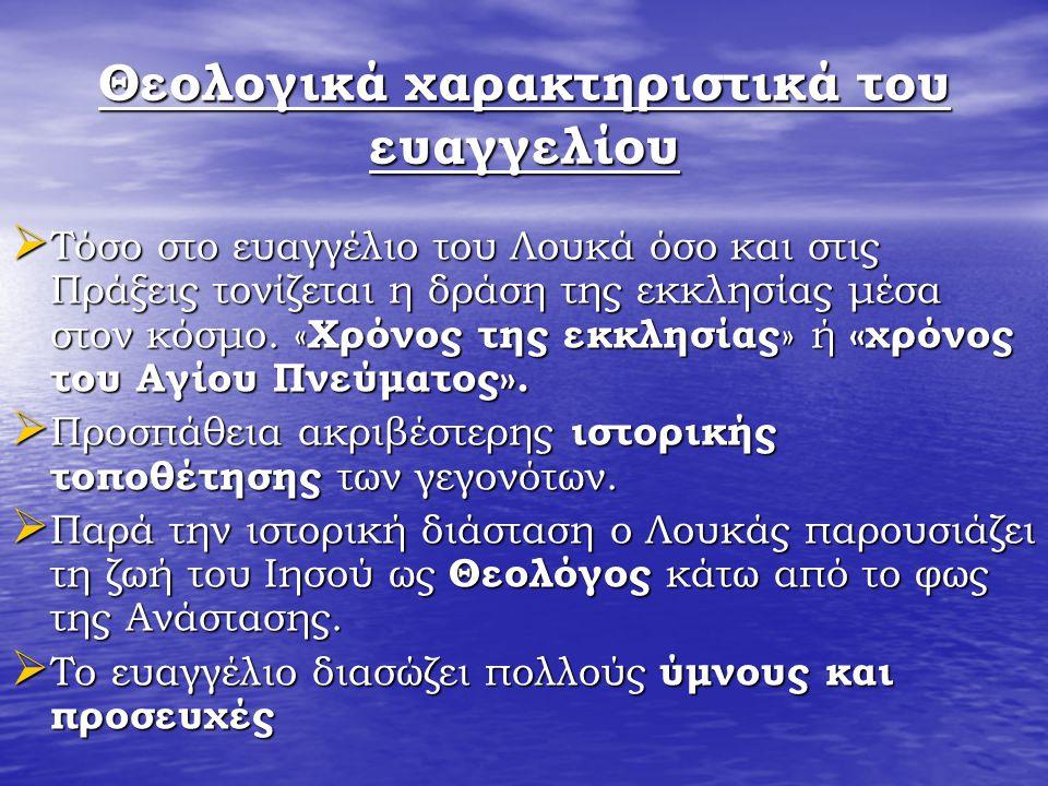 Θεολογικά χαρακτηριστικά του ευαγγελίου  Τόσο στο ευαγγέλιο του Λουκά όσο και στις Πράξεις τονίζεται η δράση της εκκλησίας μέσα στον κόσμο. « Χρόνος